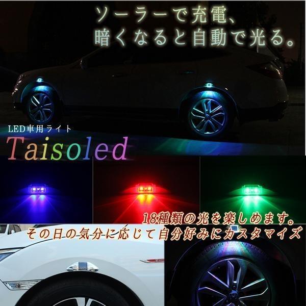 LED搭載 カラーLEDライト 車 ソーラー カスタム 外装 インテリア カー用品 人気 おすすめ ET-TAISOLED