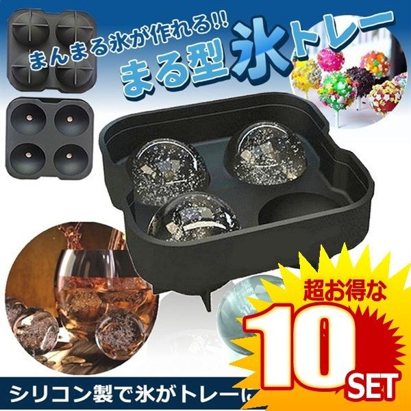 4個 大ボール 製氷皿 シリコーン製 フタ付き 氷 まる 丸型 お菓子 型 TOREI の【10個セット】