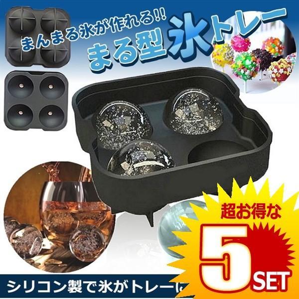 4個 大ボール 製氷皿 シリコーン製 フタ付き 氷 まる 丸型 お菓子 型 TOREI の【5個セット】