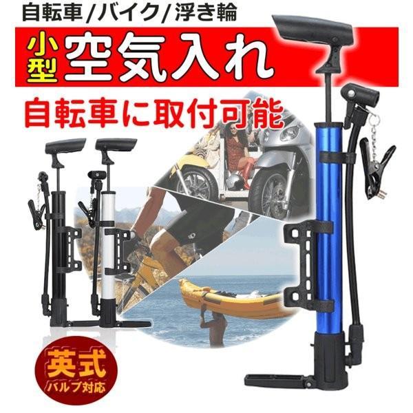 ニ空気入れ 自転車 バイク 浮き輪 などに最適な 自転車 空気入れ コンパクト 携帯用  JC314|nexts