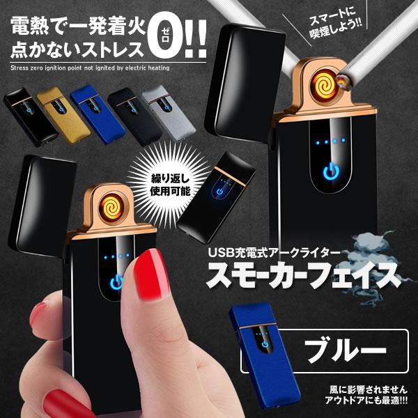 スモーカーフェイス ブルー 電熱 電子 ターボライター USB充電式 煙草 タバコ 喫煙 グッズ SUMORKFC-BL|nexts