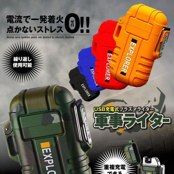 ライター 迷彩 防水 電子 USB 充電式 ガス 無炎 防風 電気 アーク プラズマ GUNLITER-ME|nexts|02
