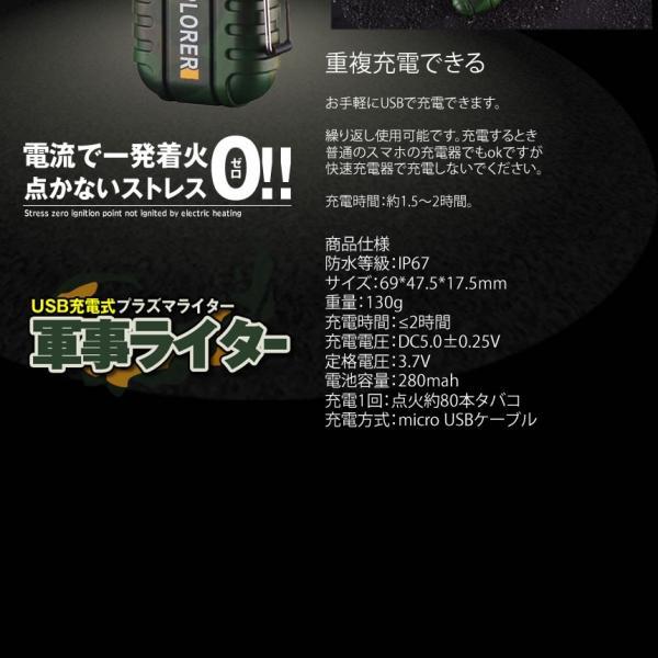 ライター 迷彩 防水 電子 USB 充電式 ガス 無炎 防風 電気 アーク プラズマ GUNLITER-ME|nexts|05