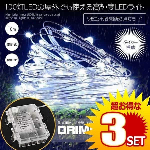 イドリムネーション ホワイト LED ライト 100球 10m 電池式 リモコン付 8パ 防水 クリスマス 飾り  DRIMUNATI-WH の【3個セット】