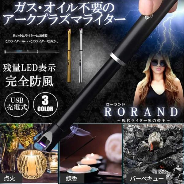 ローランド ライター ブラック 電子ライター 点火用ライター プラズマ USB充電式 電気 防風 おしゃれ 軽量 薄型 アウトドア RORAND|nexts|02