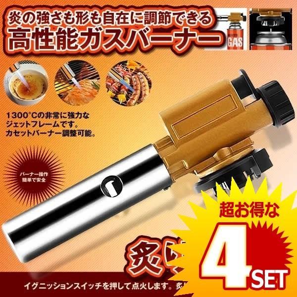 カセットバーナー 料理 調理用 ガスバーナー 自動着火  カセットボンベ 全方向 BBQ 分離式 火炎放射器 ABUKING の【4個セット】