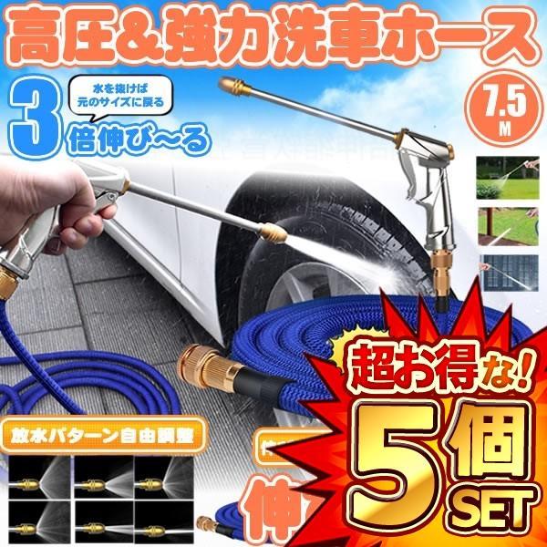 伸びるホース 7.5m 高圧 ノズル付 洗車ホース 散水ホース  伸縮ホース 洗車 ホース  3倍 伸びる 高圧 NOBITA-75 の【5個セット】