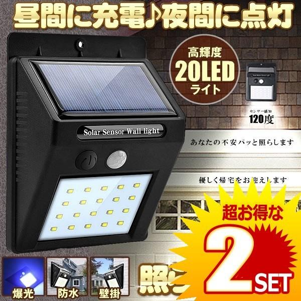 センサーライト 屋外 LED 20個 ソーラーライト 人感センサー  屋内 明るい 防水 太陽光 玄関 防犯 自動点灯 TERAHOUSE の【2個セット】