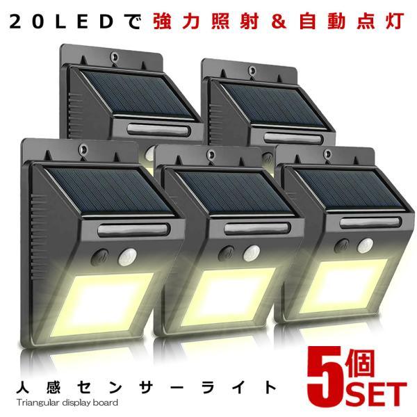 センサーライト 屋外 LED 20個 ソーラーライト 人感センサー  屋内 明るい 防水 太陽光 玄関 防犯 自動点灯 TERAHOUSE の【5個セット】
