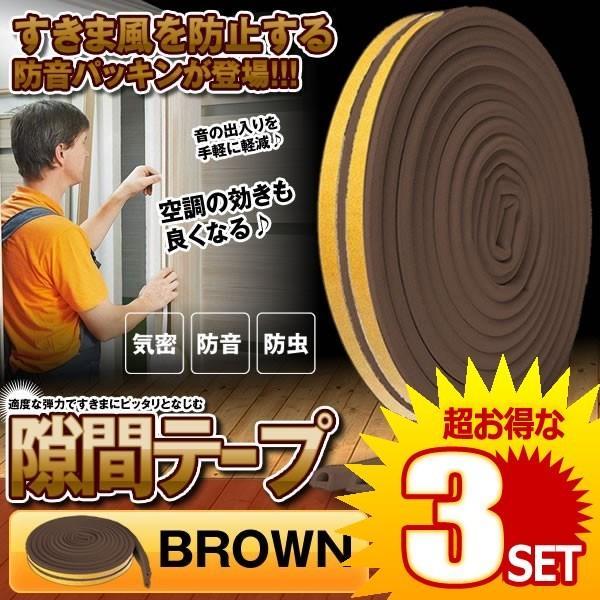 隙間テープ ブラウン 5m ドア すきま風防止 防音パッキン 引き戸 窓 扉 玄関用すきま 虫塵すき間侵入防止 シール テープ SUKITEPA-BR の【3個セット】