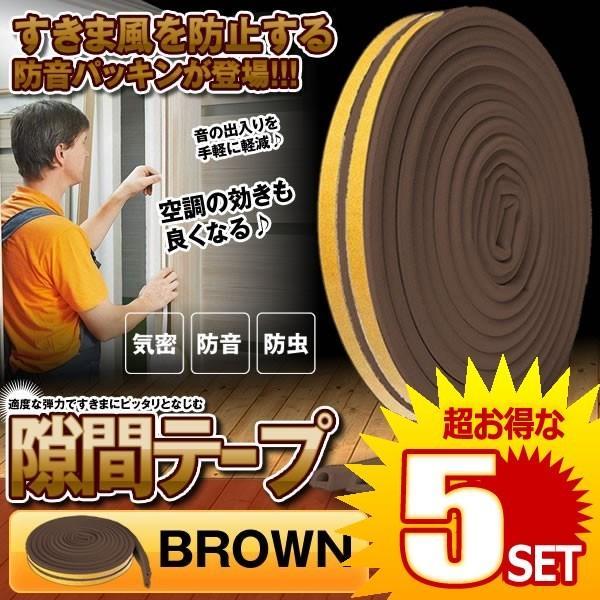 隙間テープ ブラウン 5m ドア すきま風防止 防音パッキン 引き戸 窓 扉 玄関用すきま 虫塵すき間侵入防止 シール テープ SUKITEPA-BR の【5個セット】