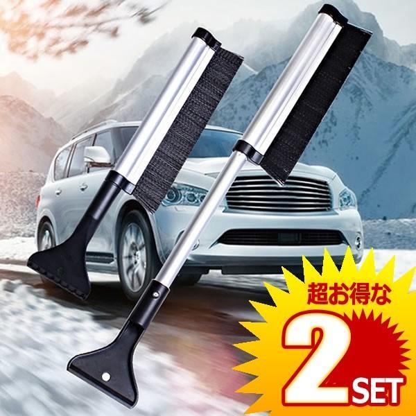 スノーブラシ X009 シャベル 除雪 車 屋根 2WAY 伸縮 伸びる 積雪 簡単 頑丈 スコップ SNOWBR02 の【2個セット】