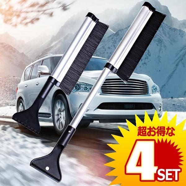 スノーブラシ X009 シャベル 除雪 車 屋根 2WAY 伸縮 伸びる 積雪 簡単 頑丈 スコップ SNOWBR02 の【4個セット】