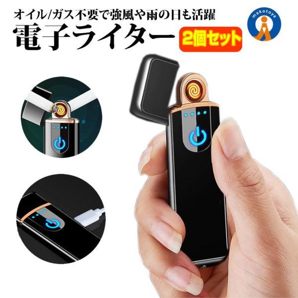 2個セット 電子ライター USB ターボライター プラズマライター 充電 アーク コンパクト USB充電式 プラズマ ライター 小型 ガス オイル 不要 防風 軽量 SUITA