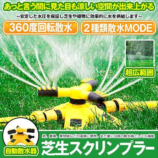 芝生スプリンクラー 散水 散水機 庭用 自動回転式 360度回転 芝生 灌漑 角度調節可能 園芸 植物 ガーデニング 2種類スプレーモード SIKURIN