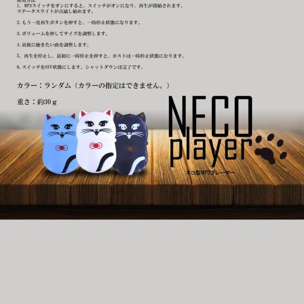 ネコ型MP3プレーヤー ランダム MP3 音楽 プレイヤー 再生対応 スポーツ 音楽 IC NECOPLAYER