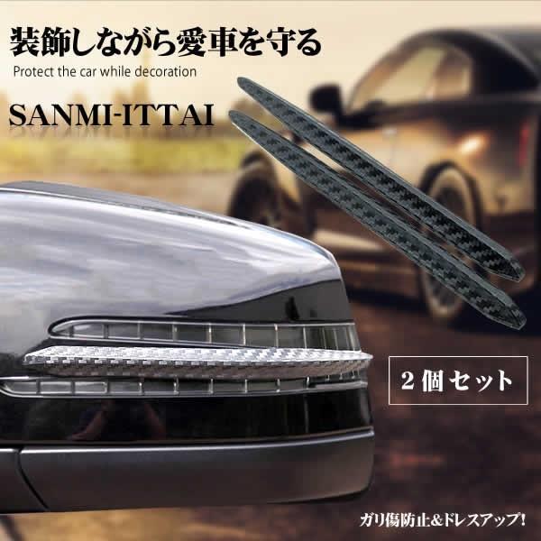車用三位一体 2本セット バンパーガード 汎用 簡単 貼り付け 保護 ガード 傷 防止 ドレスアップ カー用品 2-SANITTAI