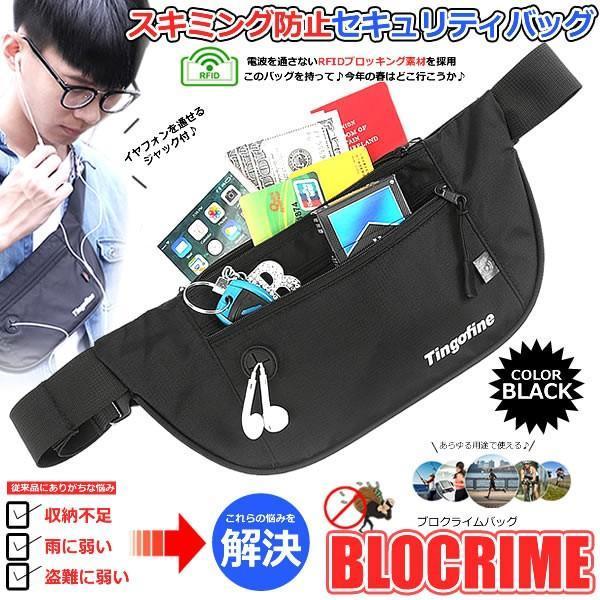 ブロックライムバッグ ブラック スキミング防止 セキュリティ ウエスト ポーチ パスポートケース 貴重品 盗難対策  旅行 防水 大容量 BLOCRIME-BK