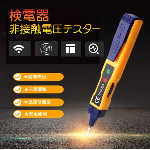 検電器 ペン型 非接触ac電圧テスタペン AC/DC電圧検出器電気導通KENDENKI