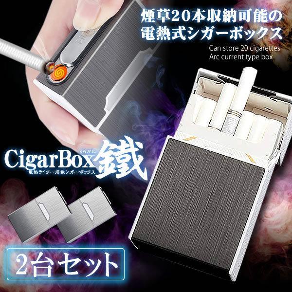 電子ライター 2台セット USB充電式 タバコケース 20本収納 プラズマ 2in1 シガレットケース 防水 防湿 落下防止 KUROGANE
