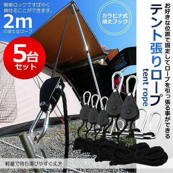 キャンプ バックル 5個セット 調整ロープ 2m ハンガー 滑車 便利 タープテント BBQ アウトドア シェード KYBAROPE