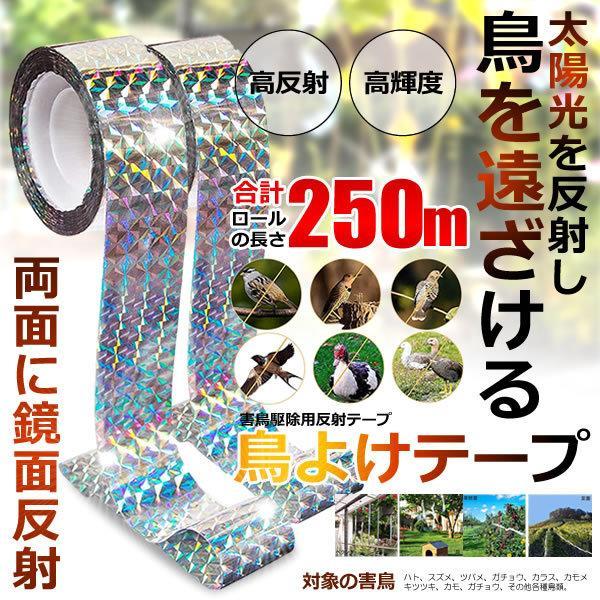 鳥よけテープ 50m 5本セット 鳩よけ カラスよけ からす撃退 カラス対策 鳥害対策 駆除 防鳥 グッズ 吊り下げ式 庭 ガーデン とりよけ TOTEPE