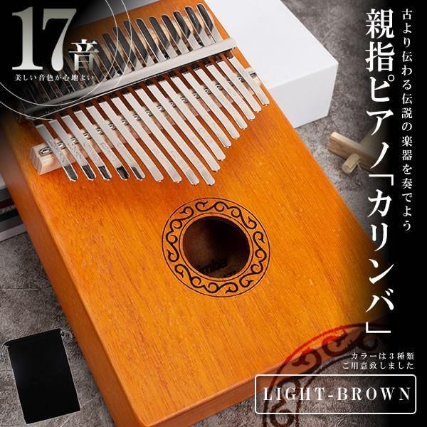 親指ピアノ17音ライトブラウンカリンバkalimbaサムピアノ楽器マホガニー製初心者SINKARIN-LB