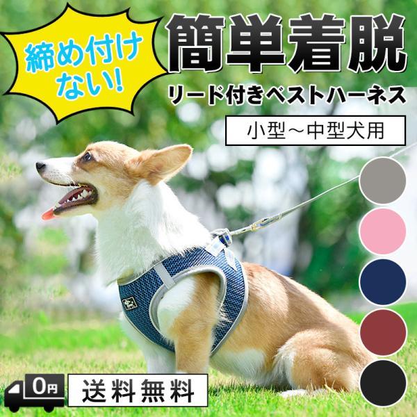  犬 ハーネス リード 首輪 おしゃれ 小型犬 中型犬 大型犬 超小型犬 ペット 胴輪 ハーネスベル…