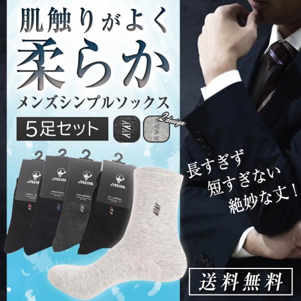 靴下ビジネスソックスメンズ5足セットソックスビジネス紳士紳士靴下天然素材綿靴下微妙な長さ