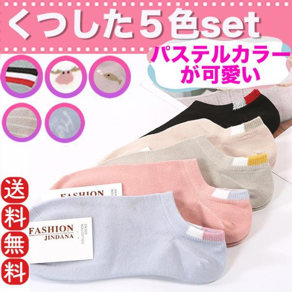靴下レディースソックススニーカーくるぶしセットショート5足セット綿コットン薄手ワン
