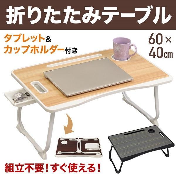 テーブル折りたたみ折りたたみテーブル60サイドテーブルベッドセンターテーブルおしゃれローテーブル折り畳みミニテーブルアウトドア小