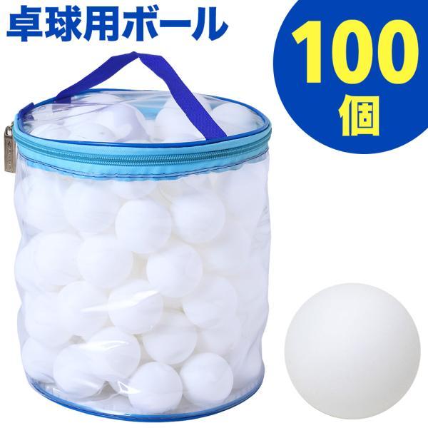 卓球ボール練習用ピンポン玉ホワイト卓球ボールピンポン玉40mmロゴ無し100個収納ケースPP球トレーニングボール