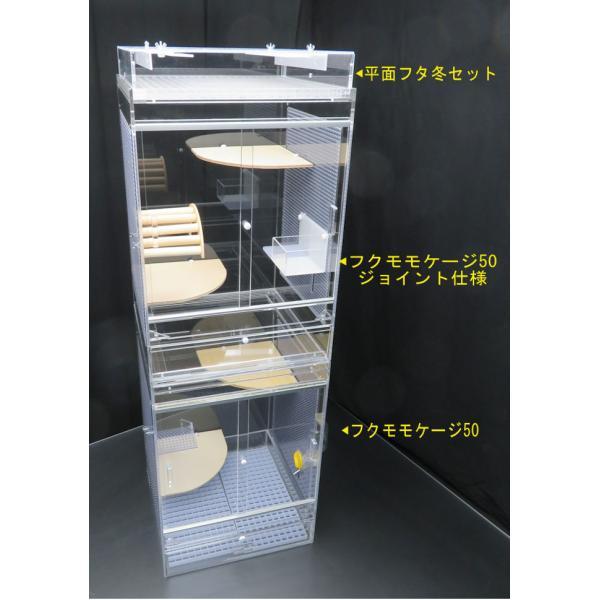 フクロモモンガケージ100合体式 平面フタ 冬セットFver. 備品付 スペシャルセット
