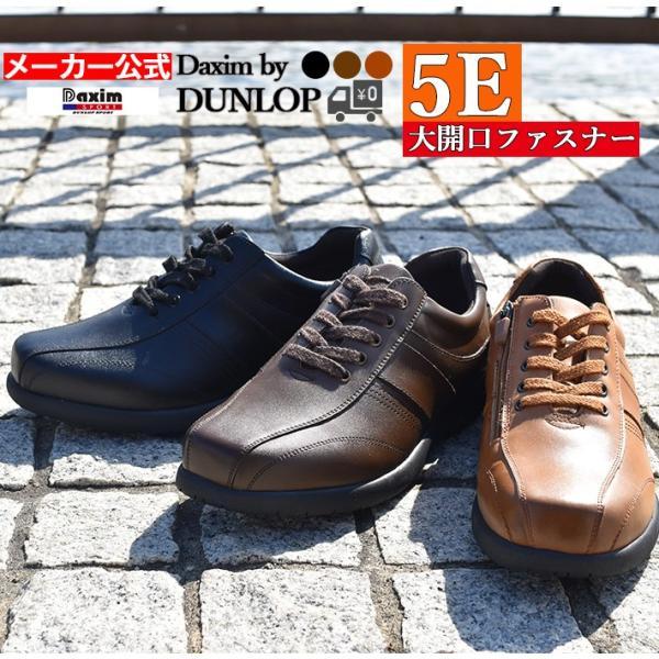 ダンロップダキシムウォーキングシューズ靴紳士靴メンズ本革軽量ファスナー5e幅広