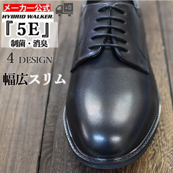 ビジネスシューズ防水革靴靴シューズメンズ紳士本革軽量通勤5E幅広