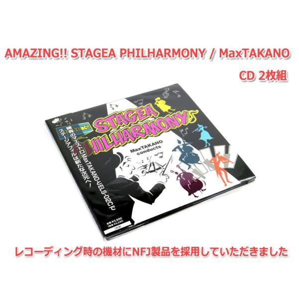 Amazing!! STAGEA PHILHARMONY / MaxTAKANO CD 2枚組 nfj 03