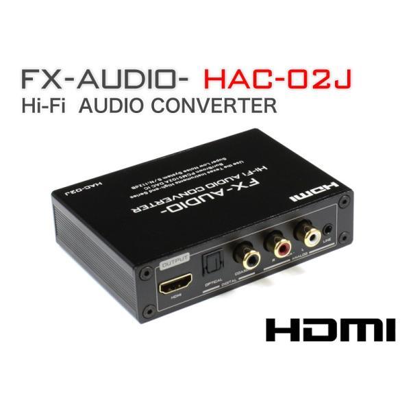 【リファービッシュ】FX-AUDIO- HAC-02J HDMIオーディオ コンバーター HDMI音声分離器 高音質DAC&DDC RCA 光 同軸出力|nfj