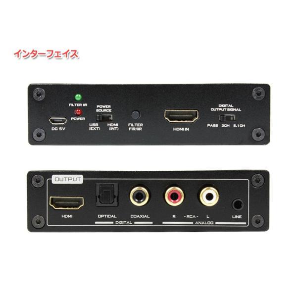 【リファービッシュ】FX-AUDIO- HAC-02J HDMIオーディオ コンバーター HDMI音声分離器 高音質DAC&DDC RCA 光 同軸出力|nfj|02