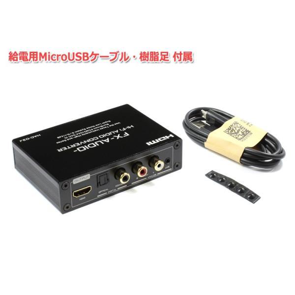 【リファービッシュ】FX-AUDIO- HAC-02J HDMIオーディオ コンバーター HDMI音声分離器 高音質DAC&DDC RCA 光 同軸出力|nfj|03