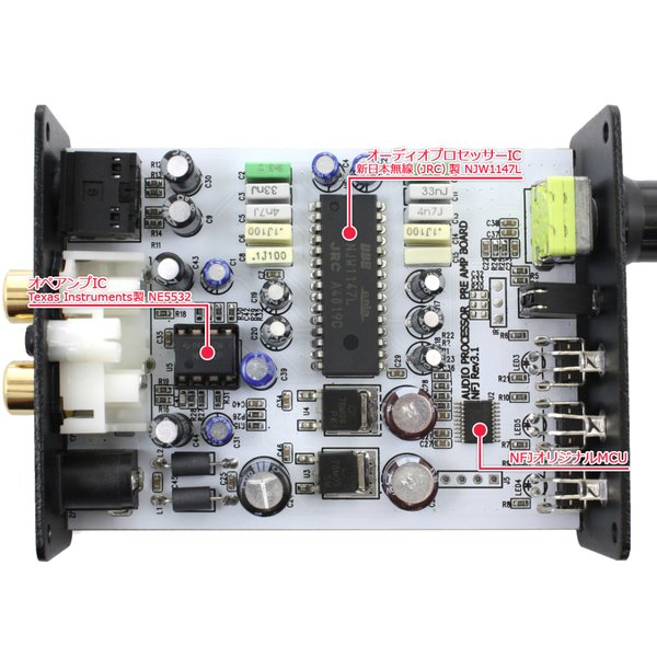NFJオリジナル DSP搭載デジタルコントロールラインアンプ P01J|nfj|04