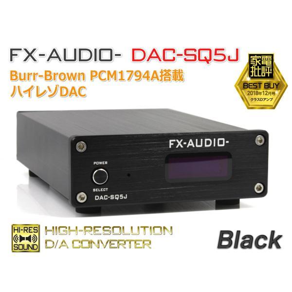 FX-AUDIO- DAC-SQ5J[ブラック] Burr-Brown PCM1794A搭載 ハイレゾDAC nfj