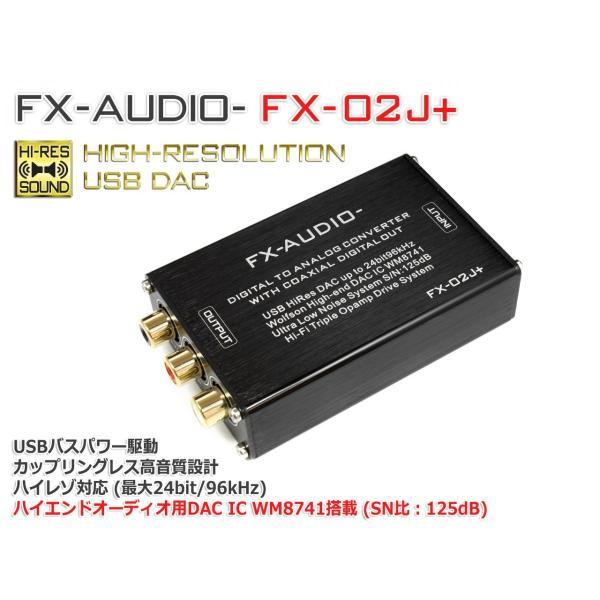 FX-AUDIO- FX-02J+ ハイエンドオーディオ用DAC WM8741搭載 バスパワー駆動ハイレゾDAC/DDC|nfj