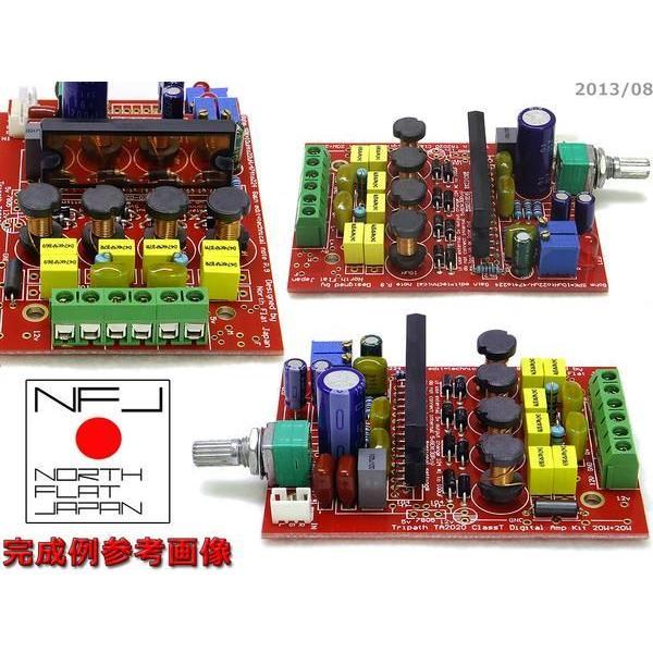 Tripath TA2020 搭載 デジタルアンプ自作キット Part4 最終版|nfj|03