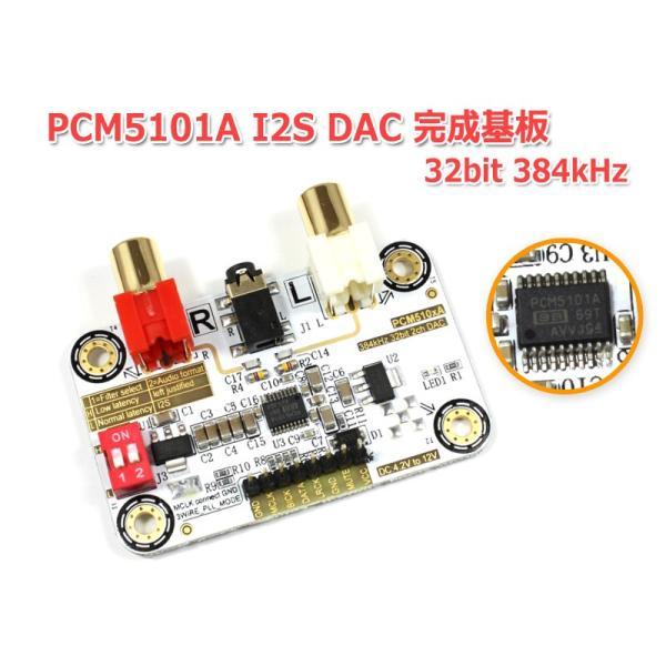 I2S [IIS] 入力DAC PCM5101A搭載32bit 384kHz DAC完成基板 Raspberry Pi 動作OK|nfj