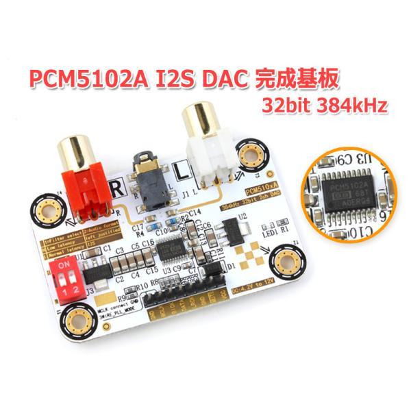 I2S [IIS] 入力DAC PCM5102A搭載32bit 384kHz DAC完成基板 Raspberry Pi 動作OK|nfj