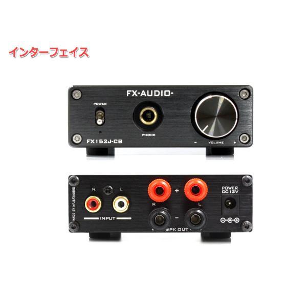 FX-AUDIO- FX152J-CB [ブラック]YDA138デジタルアンプIC搭載カスタムベースモデル|nfj|02
