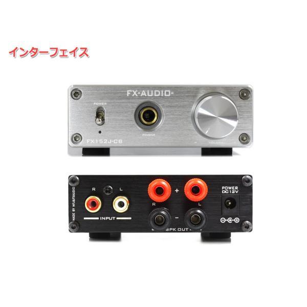 FX-AUDIO- FX152J-CB [シルバー]YDA138デジタルアンプIC搭載カスタムベースモデル|nfj|02