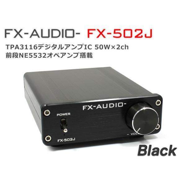 FX-AUDIO- FX-502J[ブラック] TPA3116搭載50W×2ch プリメインアンプ|nfj
