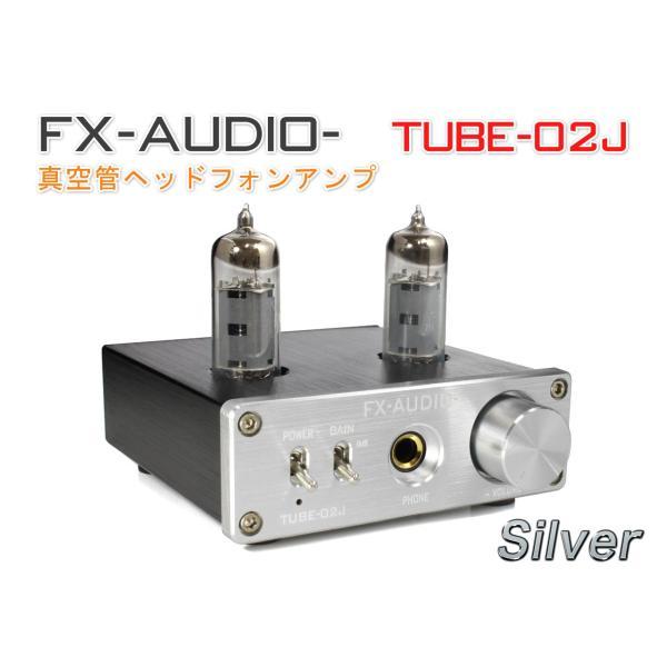 FX-AUDIO- TUBE-02J[シルバー]本格真空管ヘッドホンアンプ|nfj