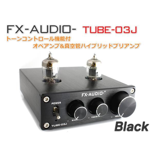 FX-AUDIO- TUBE-03J『ブラック』トーンコントロール機能搭載 真空管ハイブリッドプリアンプ|nfj